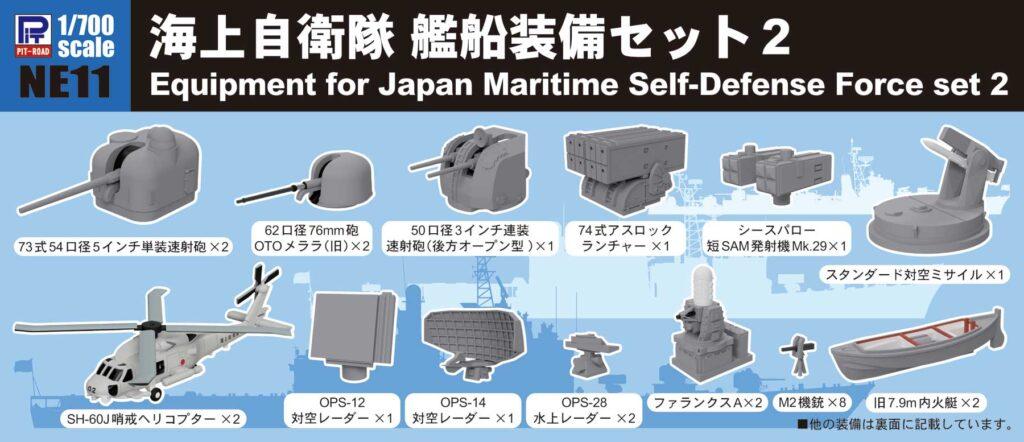 NE11 1/700 海上自衛隊 艦船装備セット 2