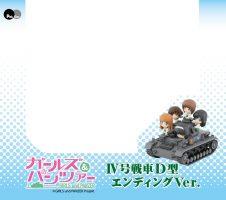 PD11「ガールズ&パンツァー」IV号戦車 D型 エンディングVer.