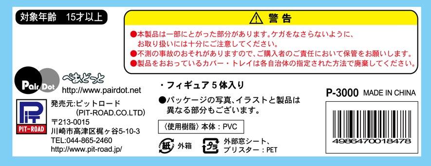 PD49「ガールズ&パンツァー」 あんこうチームフィギュア5体セット(パンツァージャケット版)