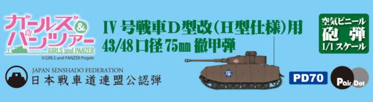 PD70 「ガールズ&パンツァー」IV号戦車D型改(H型仕様)用 43/48口径75mm徹甲弾
