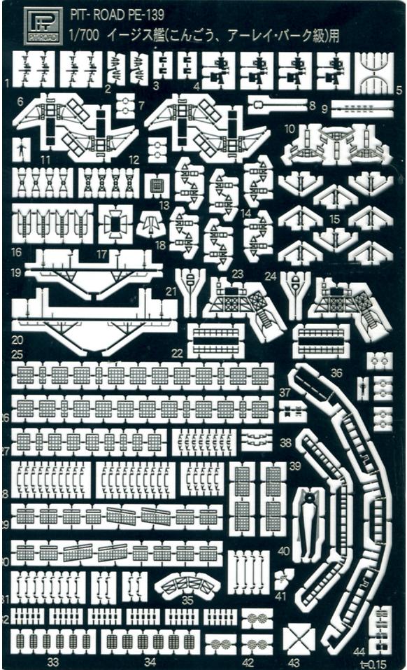 PE139 1/700 海上自衛隊 護衛艦 こんごう&アメリカ海軍 アーレイバーグ用 エッチングパーツ
