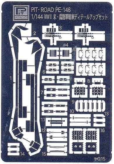 PE146 1/144 WWII アメリカ陸軍/ロシア陸軍 戦車用 ディテールアップセット