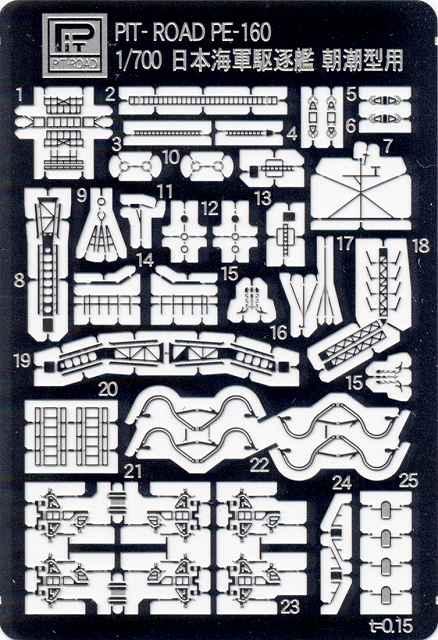 PE160 1/700 日本海軍 駆逐艦 朝潮型用 エッチングパーツ