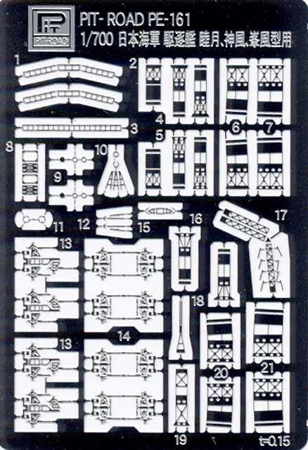 PE161 1/700 日本海軍 駆逐艦 睦月・神風・峯風型用 エッチングパーツ