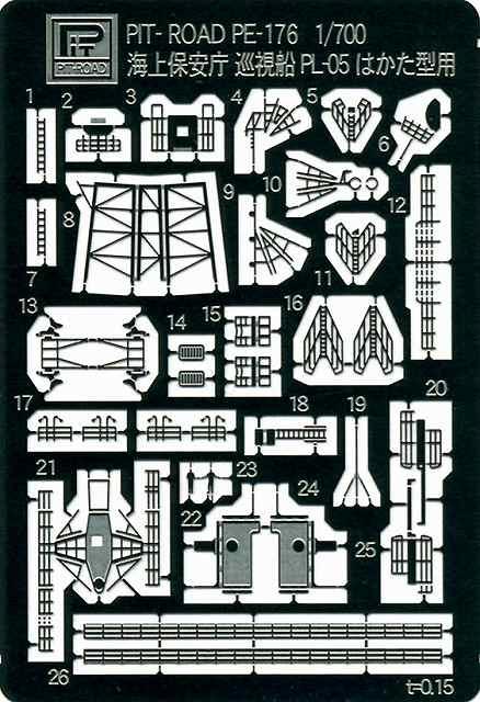 PE176 1/700 海上保安庁 巡視船 えりも型用 エッチングパーツ