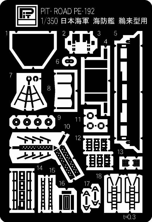 PE192 1/350 日本海軍 海防艦 鵜来用 エッチングパーツ