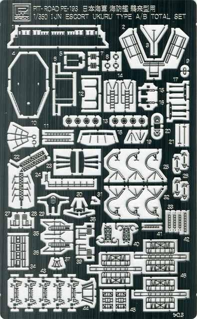 PE193 1/350 日本海軍 海防艦 鵜来型用 エッチングパーツ