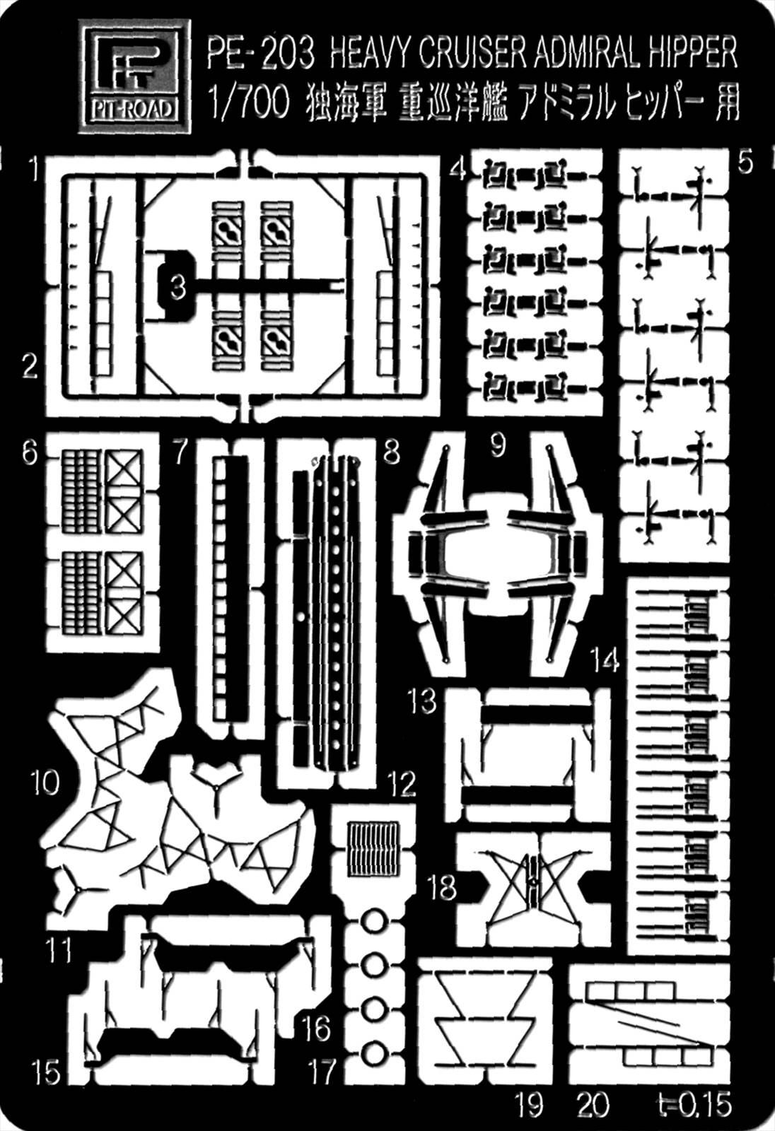 PE203 1/700 WWII ドイツ海軍 重巡洋艦 アドミラル・ヒッパー用 エッチングパーツ