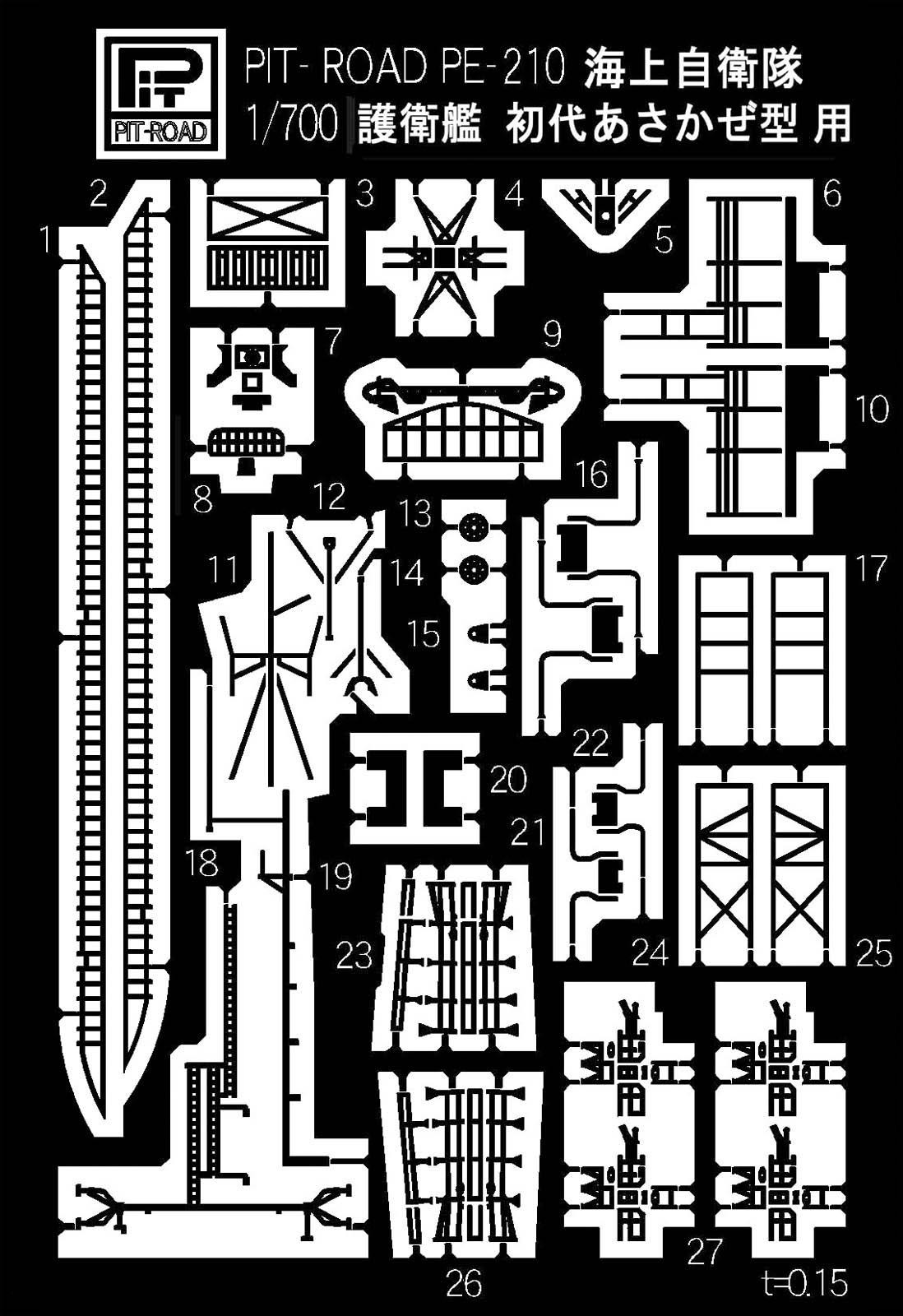 PE210 1/700 海上自衛隊 初代あさかぜ型用 エッチングパーツ