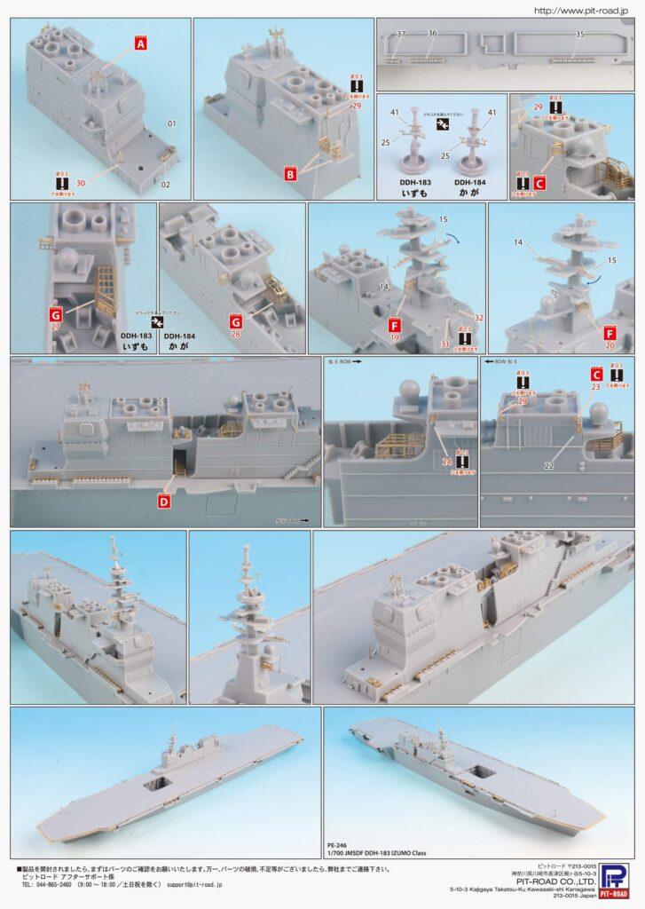 PE246 1/700 海上自衛隊 護衛艦 いずも型用エッチングパーツ(ベーシック)