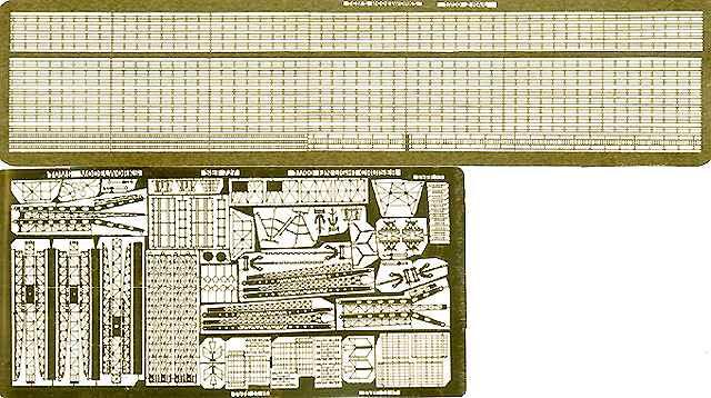 PE73 1/700 日本海軍 軽巡洋艦用 エッチングパーツ