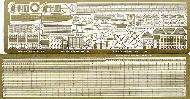 PE92 1/700 ドイツ海軍 戦艦 シャルンホスト用 エッチングパーツ
