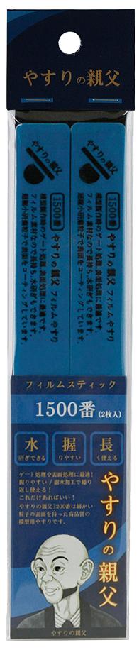 PY02 フィルムスティックやすり 1500番