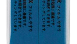 PY08 フィルムスティックやすり 320番