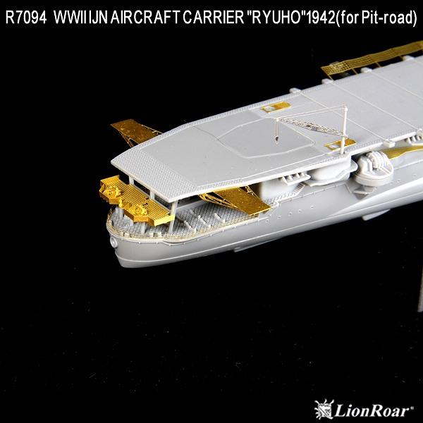 R7094 1/700 日本海軍 航空母艦 龍鳳(短甲板)用 エッチングパーツセット
