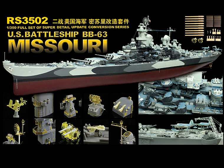 RS3502 1/350 WWII アメリカ海軍 戦艦 ミズーリ(T社)用 ディテールアップパーツセット