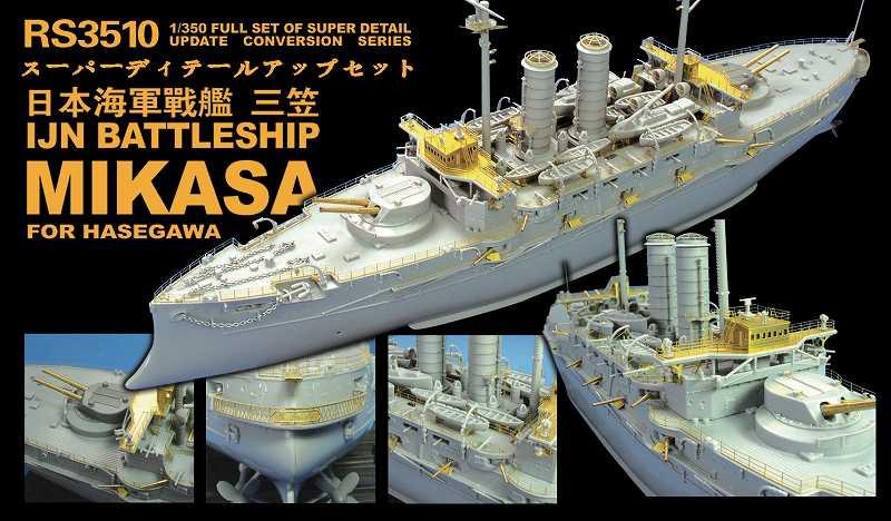 RS3510 1/350 日本海軍 戦艦 三笠(H社)用 ディテールアップパーツセット