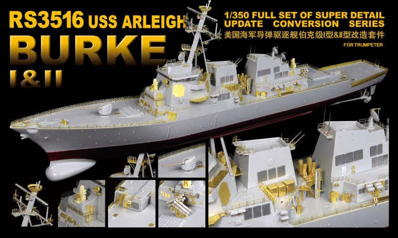 RS3516 1/350 アメリカ海軍 イージス駆逐艦 アーレイ・バーク級I/II(TR社)用 ディテールアップパーツセット