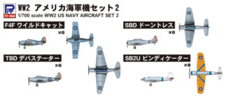 S23 1/700 WWII アメリカ海軍機セット 2