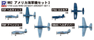 S24 1/700 WWII アメリカ海軍機セット 3