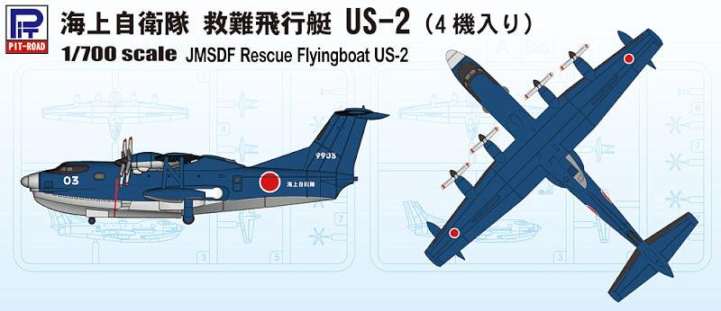 S35 1/700 海上自衛隊 救難飛行艇 US-2 (4機入り)