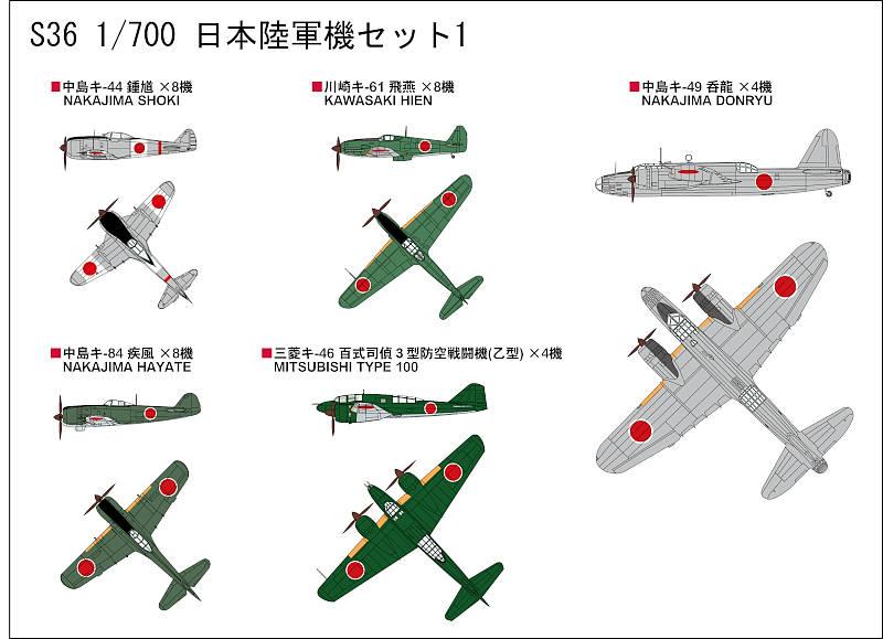 S36 1/700 日本陸軍機 1