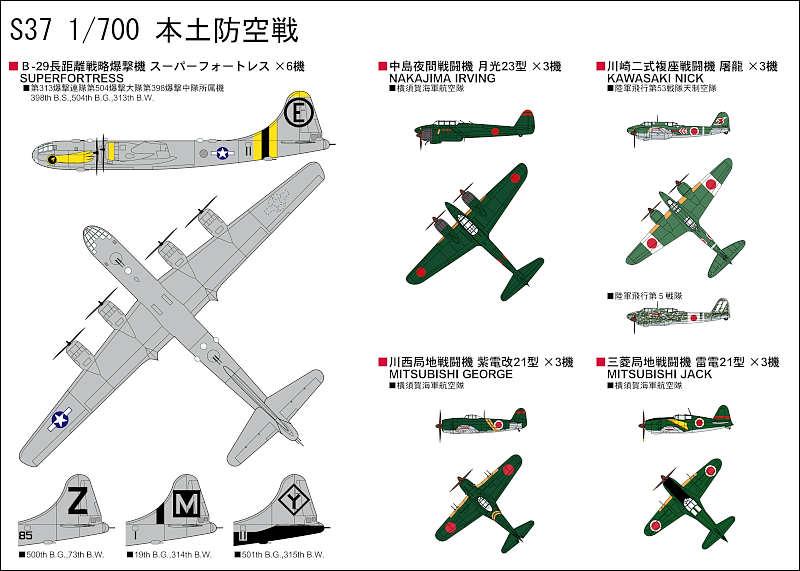 S37 1/700 本土防空戦