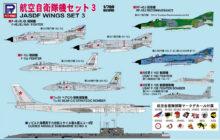 S39 1/700 航空自衛隊機セット 3