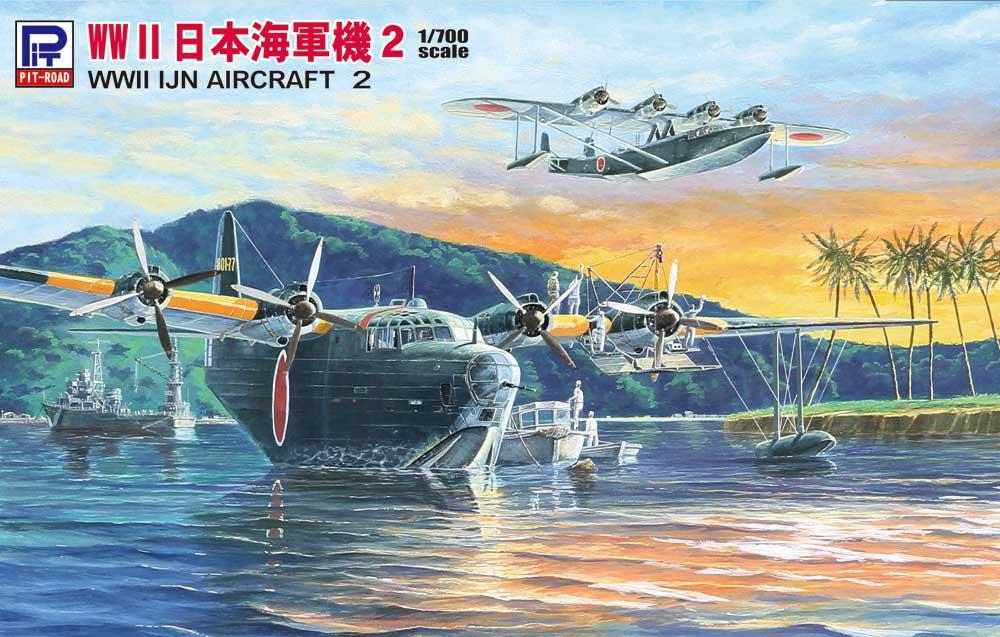 S40 1/700 日本海軍機セット 2