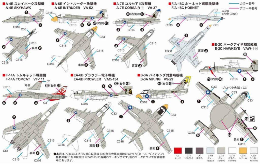 S48 1/700 アメリカ海軍機セット