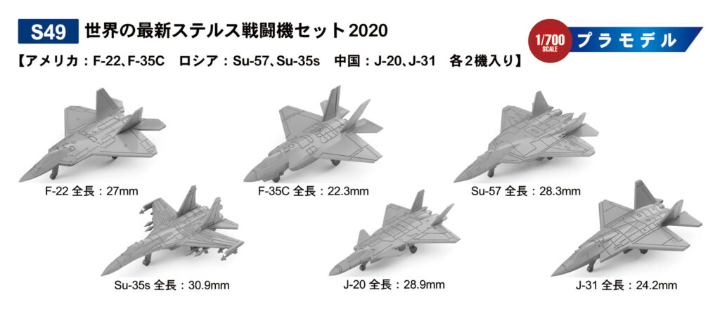 S49 1/700 世界の最新ステルス戦闘機セット2020