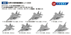S50 1/700 世界の現用戦闘機セット2020