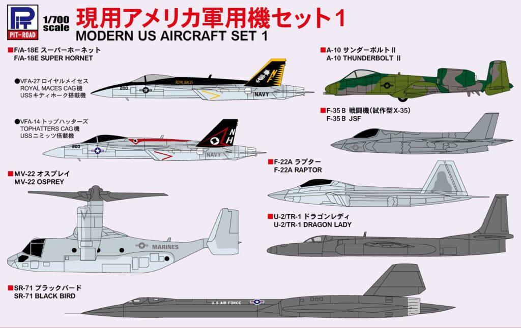 S53 1/700 現用アメリカ軍用機セット 1