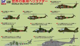 S54 1/700 世界の軍用ヘリコプター