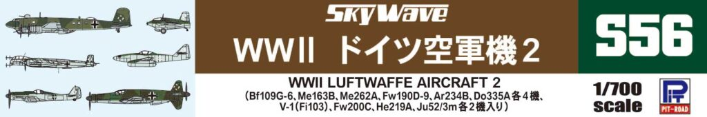 S56 1/700 WWII ドイツ空軍機2