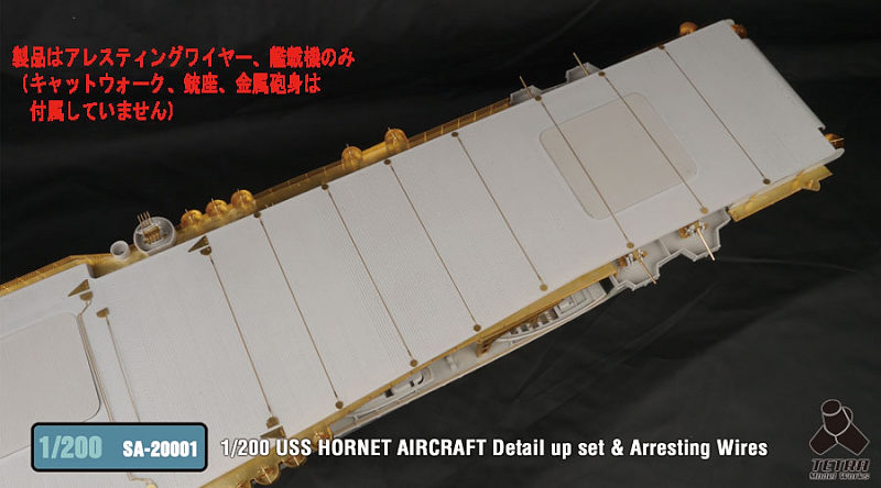 SA2001 1/200 アメリカ海軍 空母 ホーネット(ME社)用 アレスティングワイヤー、艦載機用パーツ