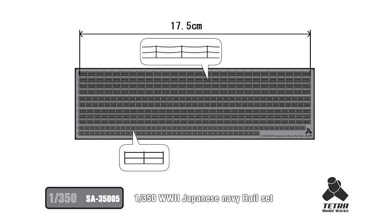 SA3505 1/350 WWII 日本海軍 手すり