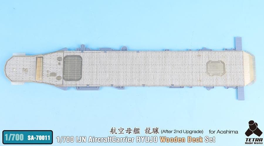 SA7011 1/700 日本海軍 空母 龍驤(A社)用 木製甲板 エッチング付き
