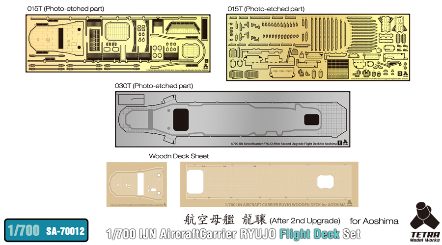 SA7012 1/700 日本海軍 空母 龍驤(A社)用 飛行甲板 フルセット
