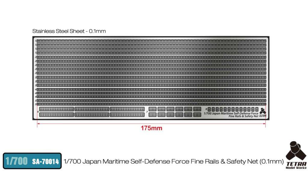 SA7014 1/700 海上自衛隊 護衛艦 手すり、セーフティーネット t0.1mm