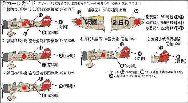 SBM26 1/350 日本海軍 九六式四号艦上戦闘機(5機入り)