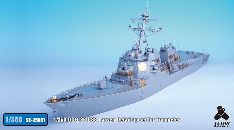 SE3501 1/350 アメリカ海軍 DDG-82 ラッセン (TR社)用 エッチングパーツ