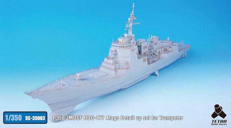 SE3503 1/350 海上自衛隊 護衛艦 DDG-177 あたご(ピットロード)用 エッチングパーツ