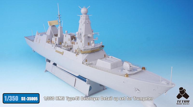 SE3505 1/350 イギリス海軍 45型駆逐艦 (TR社)用 エッチングパーツ