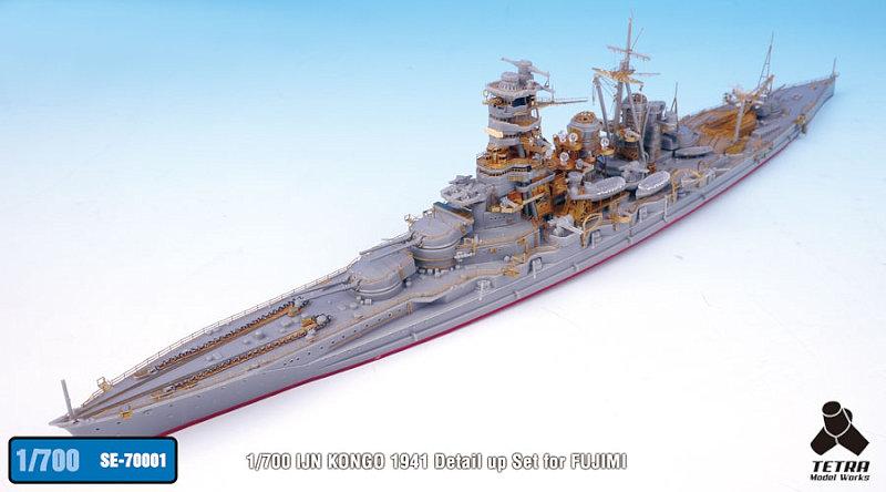 SE7001 1/700 日本海軍 戦艦 金剛 1941(F社)用 エッチングパーツ