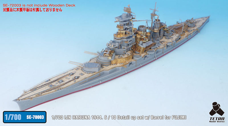 SE7003 1/700 日本海軍 戦艦 榛名 1944(F社)用 エッチングパーツ 金属砲身付き