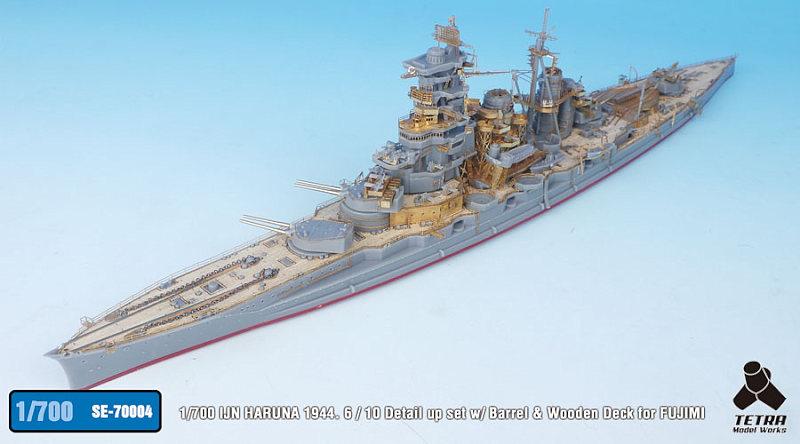 SE7004 1/700 日本海軍 戦艦 榛名 1944(F社)用 エッチングパーツ 金属砲身、木製甲板付き