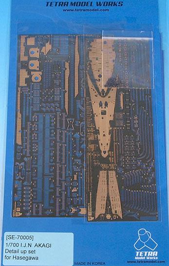 SE7005 1/700 日本海軍 空母 赤城用(H社)用 エッチングパーツ