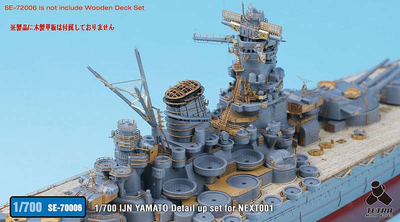 SE7006 1/700 日本海軍 戦艦 大和(F社NEXT.01)用 エッチングパーツ
