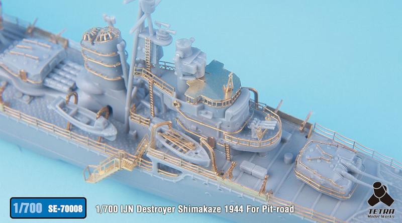 SE7008 1/700 日本海軍 駆逐艦 島風 最終時(ピットロード)用 エッチングパーツ